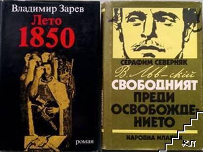 Лето 1850 / Васил Левски - свободният преди Освобождението / Хайдути