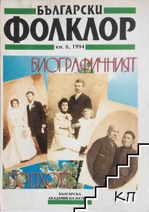Български фолклор. Кн. 6 / 1994