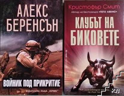 Войник под прикритие / Клубът на биковете