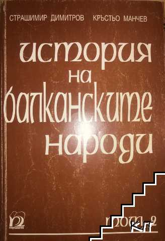 История на балканските народи. Том 2