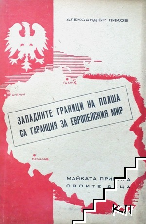 Западните граници на Полша са гаранция за европейския мир