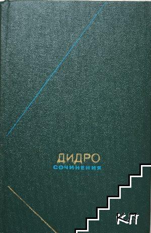 Сочинения в двух томах. Том 1