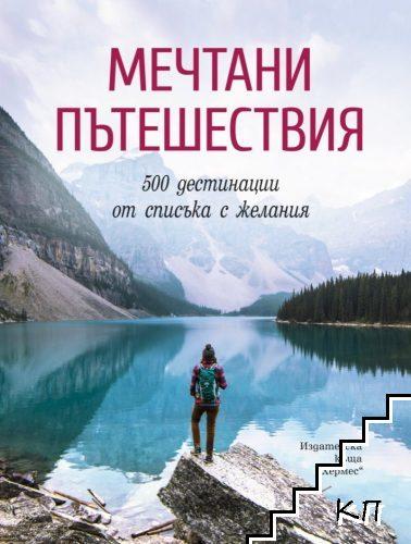 Мечтани пътешествия