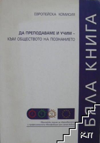 Бяла книга за образование и подготовка