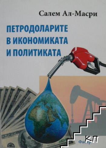Петродоларите в икономиката и политиката
