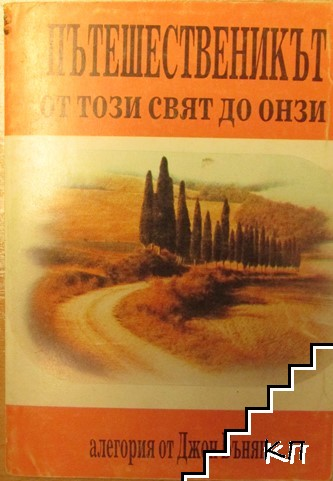Пътешественикът от този свят до онзи. Част 1: Християнин
