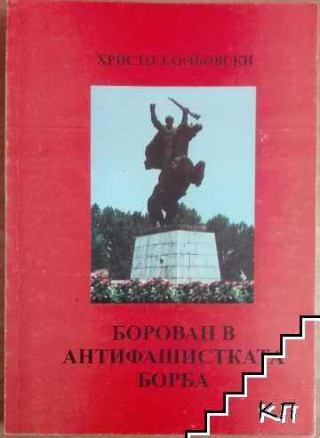 Борован в антифашистката борба