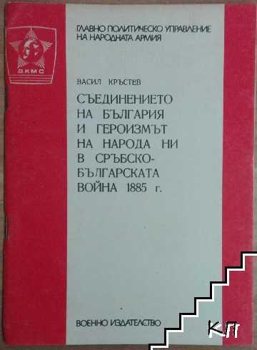 Съединението на България и героизмът на народа ни в Сръбско-българската война 1885 г.