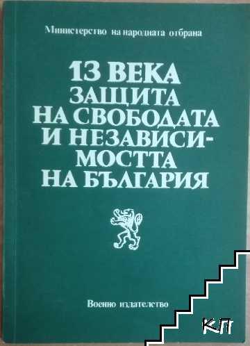 13 века защита на свободата и независимостта на България