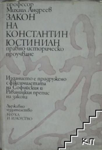 Закон на Константин Юстиниан