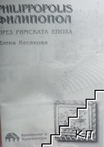 Филипопол през римската епоха