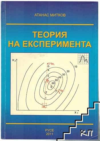 Теория на експеримента