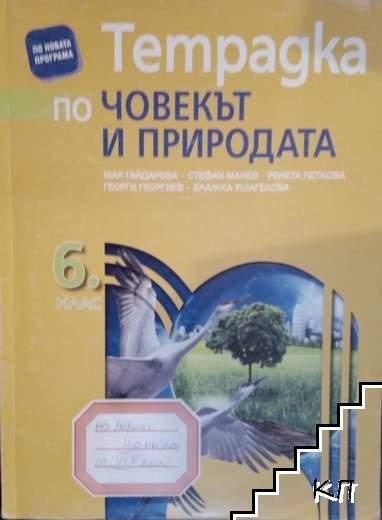 Тетрадка по човекът и природата за 6. клас