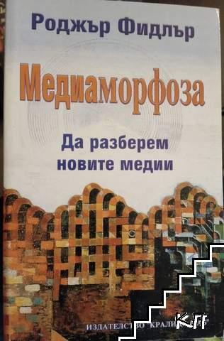 Медиаморфоза