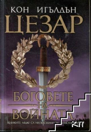 Цезар. Книга 4: Боговете на войната