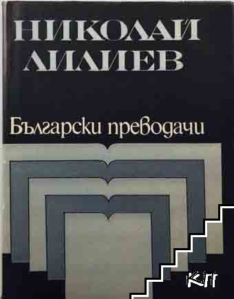 Николай Лилиев: Избрани преводи