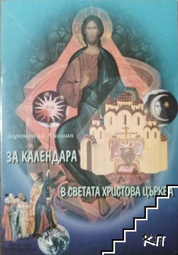 За календара в Светата Христова църква