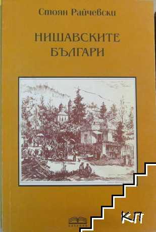 Нишавските българи