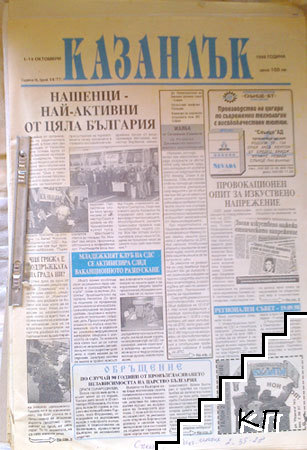 Казанлък. Бр. 22-53, 57-58, 61-77 / 1993-1998