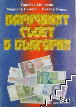 Паричният съвет в България