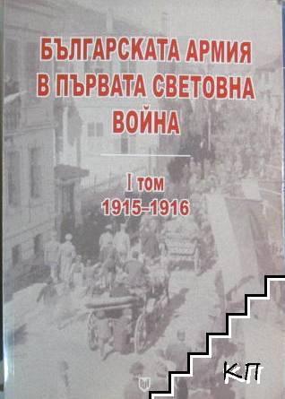 Българската армия в Първата световна война. Том 1: Септември 1915-август 1916