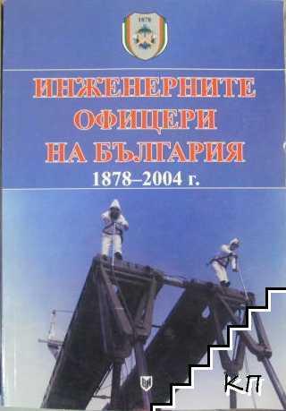 Инженерните офицери на България 1878-2004 г.