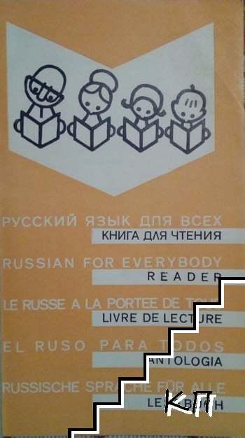 Русский язык для всех