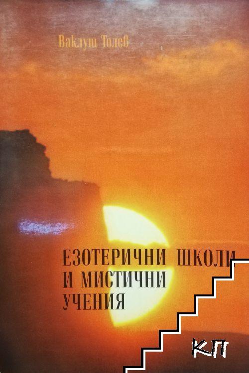 Езотерични школи и мистични учения. Част 1