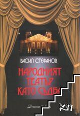 Народният театър като съдба