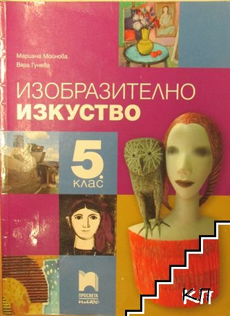 Изобразително изкуство за 5. клас