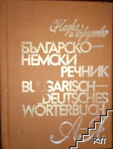 Българско-немски речник