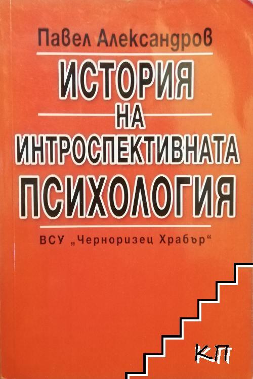 История на интроспективната психология
