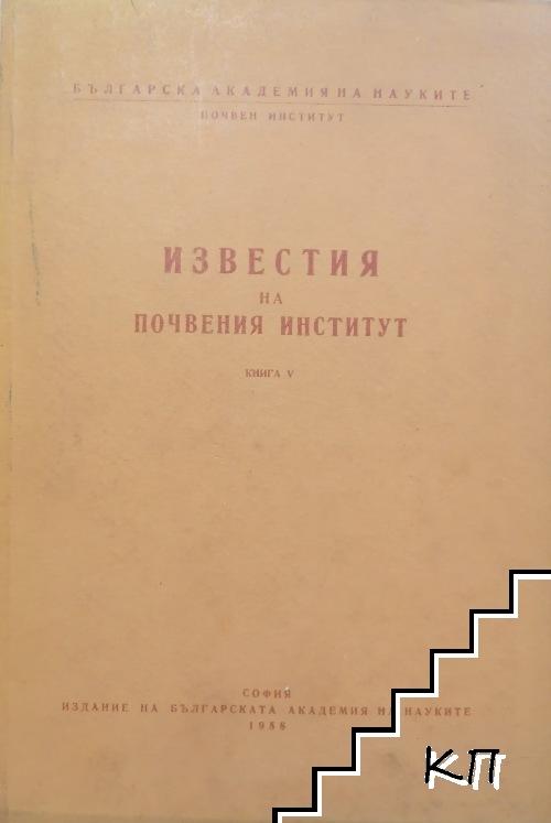 Известия за почвения институт. Книга 5