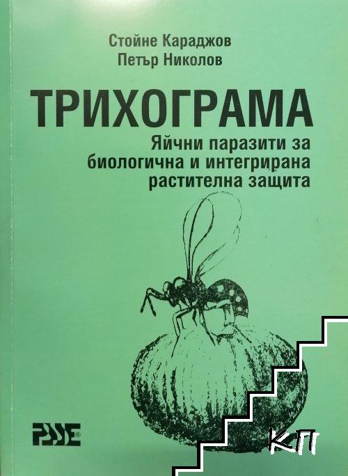 Трихограма. Яйчни паразити за биологична и интегрирана растителна защита