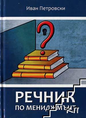 Речник по мениджмънт