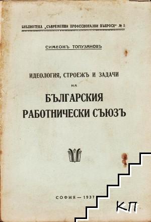Идеология, строежъ и задачи на Българския работнически съюзъ