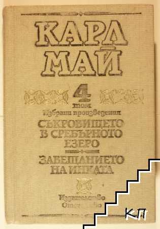 Избрани произведения. Том 4: Съкровището в Сребърното езеро; Завещанието на инката