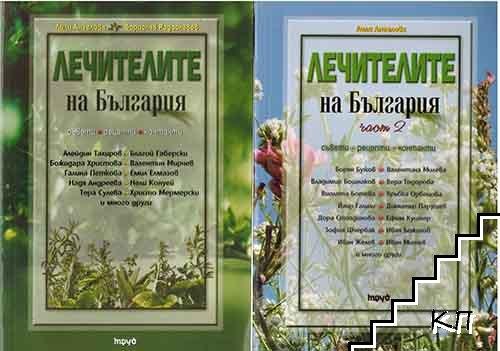 Лечителите на България. Част 1-2