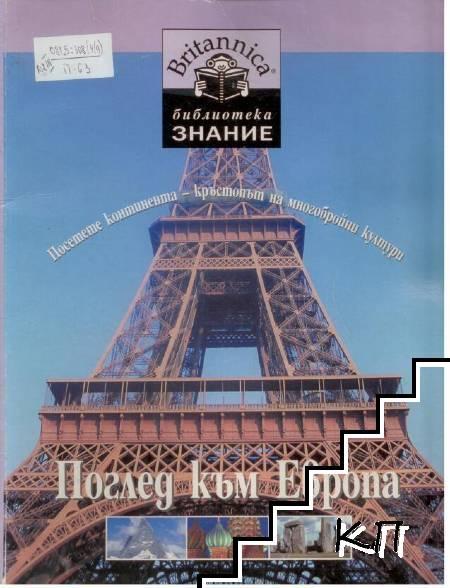 Поглед към Европа