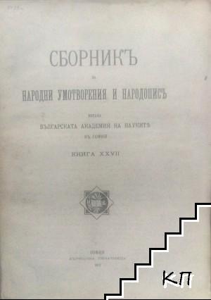 Сборникъ за народни умотворения и народописъ. Книга XXVII