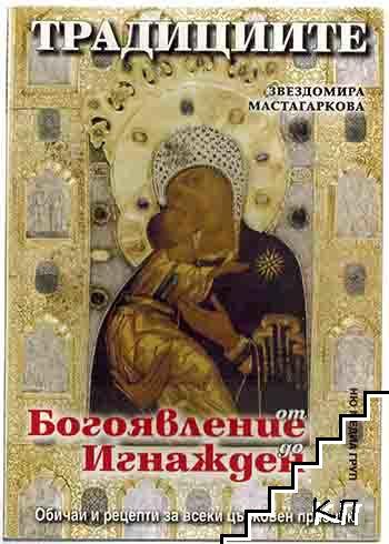 Традициите от Богоявление до Игнажден