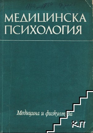 Медицинска психология
