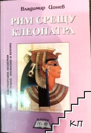Рим срещу Клеопатра