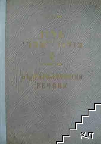 Българо-еврейски речник