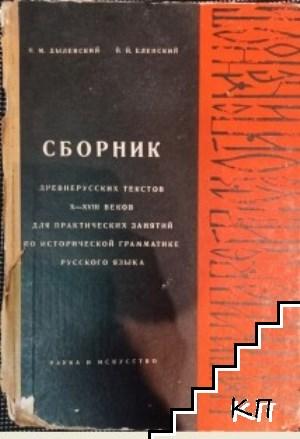 Сборник древнерусских текстов X-XVIII веков для практических занятий по исторической грамматике русского языка