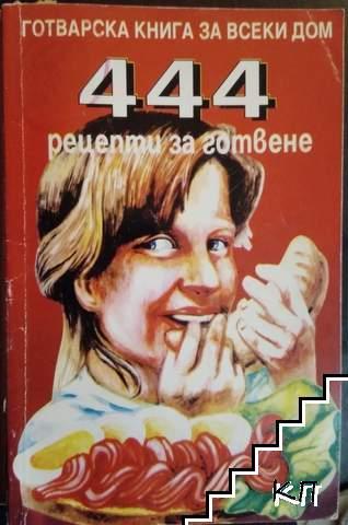 Готварска книга за всеки дом - 444 рецепти за готвене