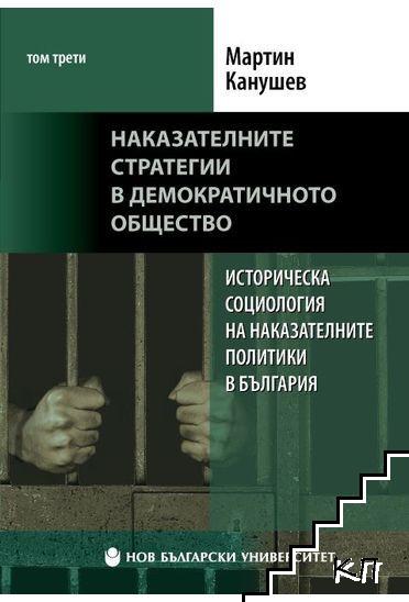 Историческа социология на наказателните политики в България. Том 3: Наказателните стратегии в демократичното общество