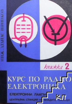 Курс по радиоелектроника. Книга 2: Електронни лампи