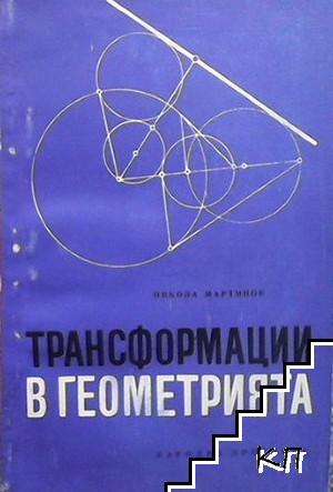 Трансформации в геометрията