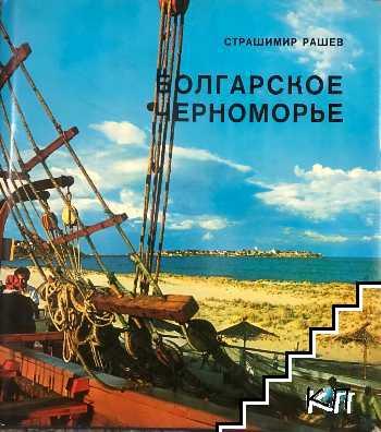 Болгарское черноморье